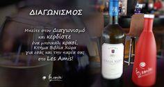 Κερδίστε ένα μπουκάλι κρασί με συνοδευτικό πιάτο για εσάς και τους φίλους σας στο Les Amis! - http://www.saveandwin.gr/diagonismoi-sw/kerdiste-ena-boukali-krasi-me-synodeftiko-piato-gia-esas-kai-tous-filous/