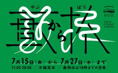 岡村優太、西雄大ら参加『藪から棒』原宿で開催、京都から出張店も