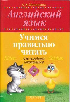 Английский язык для младших школьников. Учимся правильно читать.