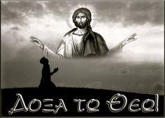 Παναγία Ιεροσολυμίτισσα: ΔΟΞΑ ΤΩ ΘΕΩ