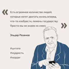 https://www.instagram.com/p/BTbIWhlFxIz/ #цитата #мудрость #кордаг #эльдаррязанов #рязанов #цитатадня #высказывание
