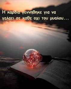 Cool Words, Wise Words, Greek Words, Greek Quotes, Movie Quotes, Deep Thoughts, Picture Quotes, Motivational Quotes, Feelings