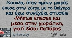 Greek Memes, Funny Greek, Greek Quotes, Funny Picture Quotes, Funny Pictures, Funny Quotes, Wisdom Quotes, Life Quotes, Clever Quotes