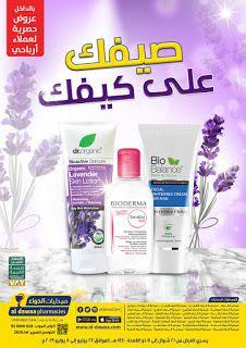 عروض صيدليات الدواء من 24 يونيو و حتى 8 يوليو 2019 Pharmacy Soap Bottle Hand Soap Bottle