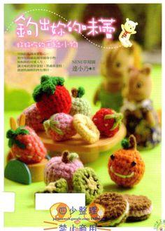 knitting0006 book..... tiny tiny amigurumi )