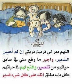Duaa Islam, Islam Hadith, Islam Quran, Muslim Quotes, Religious Quotes, Islamic Quotes, Islamic Dua, Islamic Phrases, Islamic Messages