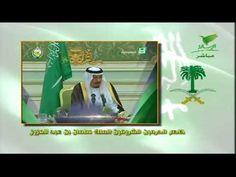 كلمة خادم الحرمين الشريفين الملك سلمان بن عبدالعزيز لليوم الوطني - YouTube
