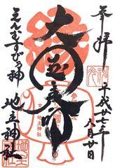 地主神宮(じしゅじんじゃ) 京都府京都市東山区清水1-317