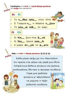 07. Δίψηφα φωνήεντα (σπίτι) School Worksheets, Grammar Worksheets, School Lessons, School Hacks, Learn Greek, Greek Language, Letter Activities, Home Schooling, Speech Therapy