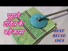 Old towels are not rubbish, but very valuable material for creating various accessories and even new clothes! Do not throw away old towels, watch our video a. Household Cleaning Tips, House Cleaning Tips, Cleaning Hacks, Rangoli Borders, Rangoli Border Designs, Diy Crafts Hacks, Diy Home Crafts, Clean Stove Top, Unique Mehndi Designs