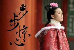 Bu Bu Jin Xin...this period drama stole my heart
