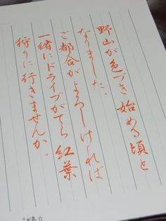 Beautiful Japanese Words, Japanese Sentences, Japanese Handwriting, Typography, Lettering, Aesthetic Gif, Etiquette, Draw, Motivation