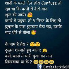 Sms Jokes, Funny Jokes In Hindi, Some Funny Jokes, Crazy Funny Memes, Good Jokes, Jokes Quotes, Funny Posts, Funny Quotes, Friendship Quotes In Hindi