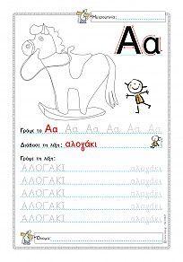 Γράφω και ζωγραφίζω το αλογάκι - Φύλλο εργασίας Learn Greek, Kindergarten Centers, Worksheets, Alphabet, Printables, Learning, Kids, Young Children, Boys