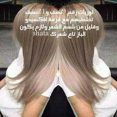 Beauty Care, Beauty Skin, Beauty Hacks, Hair Beauty, Hijab Chic, Drugstore Makeup, Hair Color, Make Up, Hairstyle