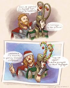 """- Loki, don't move! I saw it in Midgard, people call it """"Christmas"""":З - Oh, God... Such a child! - Smile and wave! I will send this photo to Jane. - Thor, you are an idiot!"""