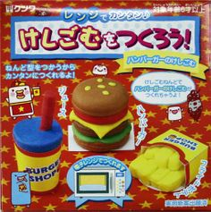 Eraser making kit cake 90s food pinterest tool kit solutioingenieria Image collections