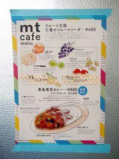 mt ex 粟島展レポート6 – mtワークスペースとmtカフェ - mt cafe menu #design #cafe