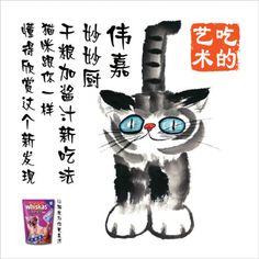 Read more: https://www.luerzersarchive.com/en/magazine/print-detail/whiskas-21816.html Whiskas Tags: Whiskas,Eddie Wong,Tina Chen,Han Ji Cai,Publicis, Shanghai