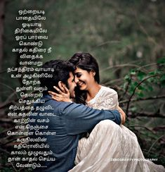 Love quotes in tamil Love Picture Quotes, Love Quotes For Him, Love Pictures, Tamil Love Quotes, Naan, Feelings, Photography, Photograph, Fotografie