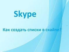 Изучаем Skype.# Как создать списки в скайпе .#Удобный скайп для работы.