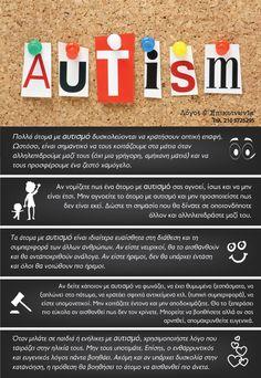 Συμβουλές για μια καλή επικοινωνία με άτομα στο φάσμα του αυτισμού.