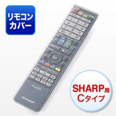 シャープ・アクオスのテレビリモコンを保護するシリコンカバー。汚れ、ほこりに強く、水洗いも可能。SHARP AQUOS専用TVリモコンカバー