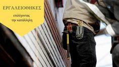 Εργαλειοθήκες: επιλέγοντας την κατάλληλη - saragoudas.gr Επιλέξτε την κατάλληλη #εργαλειοθήκη ανάλογα με το πλήθος των εργαλείων σας και το επάγγελμα σας. Εξασφαλίστε εύκολη και ασφαλή μεταφορά και φύλαξη, κάντε τις εργασίες σας πιο γρήγορες, εύκολες και αποτελεσματικές Pants, Fashion, Trouser Pants, Moda, La Mode, Women's Pants, Fasion, Women's Bottoms, Fashion Models