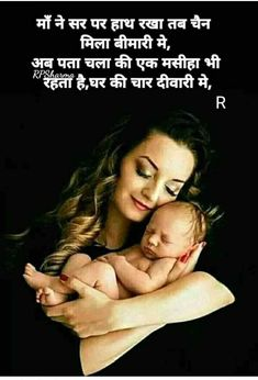 DP wallpapers and whatsapp images Love My Parents Quotes, Mom And Dad Quotes, Mothers Day Quotes, Father Quotes, Daughter Quotes, Family Quotes, Sister Quotes, Maa Quotes, Hindi Quotes On Life
