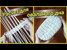 Как рассчитать размер овального дна. Плетение из бумаги   oblacco