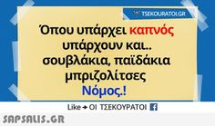 Funny Quotes, Funny Memes, Jokes, Lol, Sayings, Greek, Projects, Style, Humor