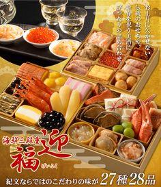 おせち料理.com: 紀文 海鮮三段重 迎福 19,440円