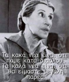Jokes Quotes, Movie Quotes, Funny Quotes, Life Quotes, Funny Greek, Funny Messages, Greek Quotes, Have A Laugh, Series Movies