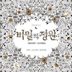 Find More Books Information About Love Letter Colouring Book 88p150mm 180mm MADE IN KOREA HIGH QUALITY Coloring For Adults Libros L