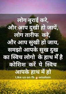 Sanjana v singh qoutes Hindi Quotes Images, Hindi Quotes On Life, Life Lesson Quotes, Qoutes, True Quotes, Motivational Picture Quotes, Inspirational Quotes In Hindi, Business Motivational Quotes, Good Thoughts Quotes