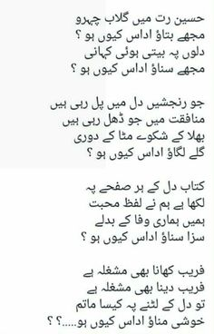 Udas q ho. Urdu Quotes Islamic, Poetry Quotes In Urdu, Best Urdu Poetry Images, Urdu Poetry Romantic, Love Poetry Urdu, My Poetry, Poetry Books, Cute Romantic Quotes, Poetry Funny