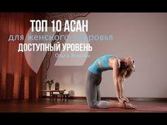 ТОП 10 АСАН ДЛЯ ЖЕНСКОГО ЗДОРОВЬЯ - YouTube
