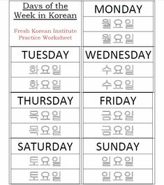 Korean Number Worksheet 1 - 10 | Learning Korean~~!! | Pinterest ...