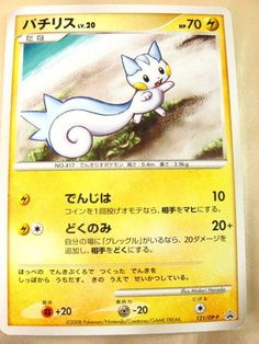 CARD/Japanese- POKEMON / Pachirisu - Pokemon-Fan magazine 2008 PROMO / 121/DP-P