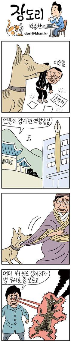 [장도리]2016년 8월 30일…어디 뭐 묻은 강아지가 범 무서운줄 모르고 #만평
