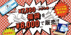 ¥7,560のメガネ券付き福袋を¥6,000(税別)で販売!! Gaming Banner, Promotional Design, Web Design, Graphic Design, Japanese Patterns, American Comics, Web Banner, Banner Design, Campaign