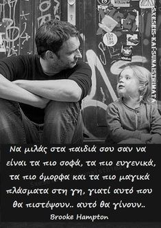 Kai, Room Deco, Greek Quotes, Kids And Parenting, Parents, Wisdom, Words, Children, Daughter