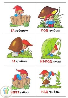 Russian Lessons, Russian Language Learning, Learn Russian, Forest Animals, Kids Education, Child Development, Speech Therapy, Kids And Parenting, My Books