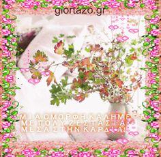 ΚΑΛΗΜΕΡΑ GIFS - Giortazo.gr Happy New Year 2019, Gardening, Good Morning, Lawn And Garden, Horticulture