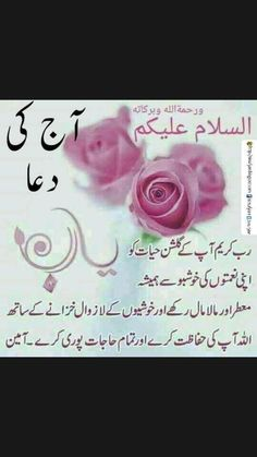 Lovely Good Morning Images, Beautiful Morning Messages, Good Morning Image Quotes, Good Morning Flowers, Good Morning Messages, Morning Pictures, Good Morning Wishes, Morning Dua, Morning Prayer Quotes