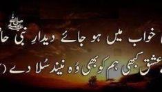Jis khaab Main Ay Ishq Islamic Poetry & Islamic Shayari Urdu Poetry, Islamic, Maine, Neon Signs