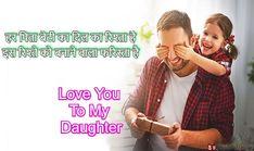 baap beti quotes in hindi, papa beti images with quotes, papa beti shayari, ladli beti shayari, status for beti, baap beti quotes, Daughter Quotes In Hindi, Father Daughter Quotes, To My Daughter, All Status, Status Quotes, Status Hindi, Shayari Image, Family Quotes, Hindi Quotes