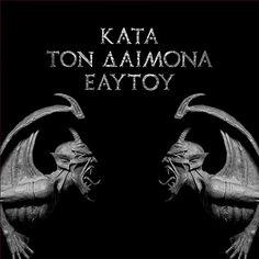Rotting Christ - Kata Ton Daimona Eaytoy [full album 01 - In Yumen-Xibalba 02 - P'unchaw kachun- Tuta kachun 03 - Grandis Spiritus Diavolos 04 - Kata T. Black Metal, Heavy Metal, Music Artwork, Metal Artwork, Jim Morrison, Rotting Christ, Christ Tattoo, Losing My Religion, Rusalka