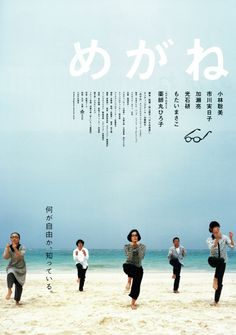 To get more people covered. Japanese Film, Japanese Poster, Cinema Posters, Film Posters, Movie Records, Identity, Film Inspiration, Japanese Graphic Design, Pop Design