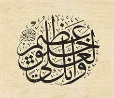 A CALLIGRAPHIC COMPOSITION (LEVHA)